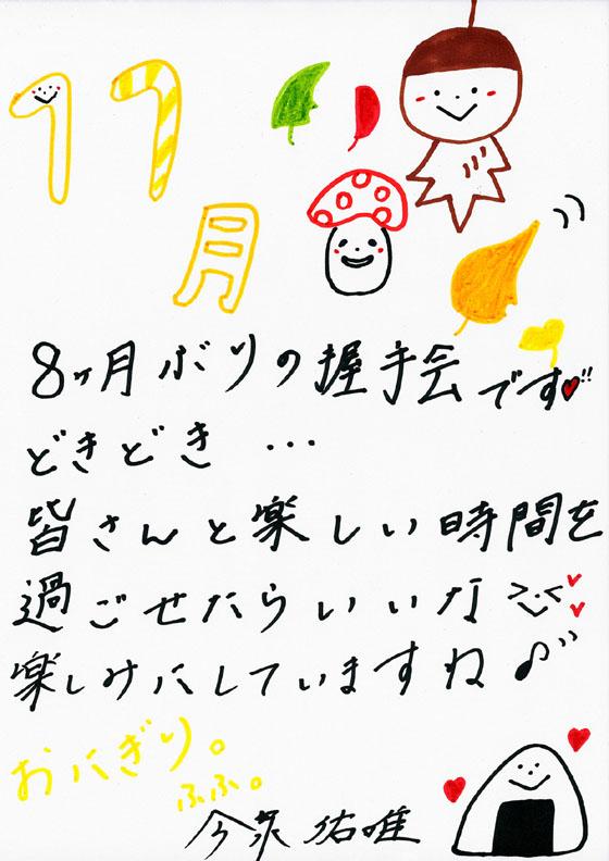 171101_01.jpg